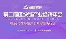 第二届区块链产业经济年会