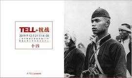 十四 | TELL+抗战 演讲会