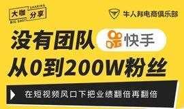 快手电商沙龙——没有团队,如何从0做到200W粉丝(12.15 上海)
