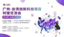 【活动预告】90期广东医谷开放日——广州-台湾创新科技项目对接交流会