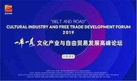 2019一帶一路文化產業與自由貿易發展高峰論壇