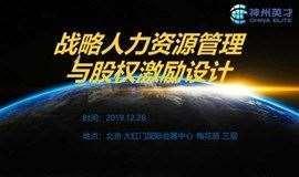 年底巨献《战略人力资源管理与股权激励设计》·12月26日