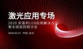 2020安富利LED應用解決方案—激光應用專場研討會 · 武漢站