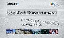 业务连续性实务框架(BCMPF) Ver2.0 介绍