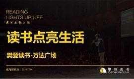 樊登读书-万达地产:读书点亮生活