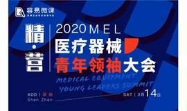定义医疗器械行业的下一个黄金十年   首届医疗器械青年领袖大会
