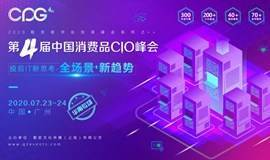 CPG 2020第四届中国消费品CIO峰会(华南专场)