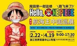 《尾田荣一郎监修 Hello, ONE PIECE 路飞来了!》航海王首次中国大陆巡展杭州站