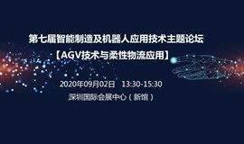 第七届智能制造及机器人应用技术主题论坛【AGV技术与柔性物流应用】