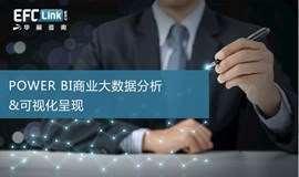 POWER BI商业大数据分析&可视化呈现(北京-2月21日)