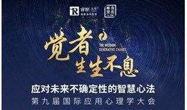 觉者·生生不息——应对未来不确定性的智慧心法 | 第九届国际应用心理学大会
