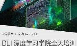 苏州英伟达GTC 2019 DLI培训苏州地区福利审核票