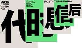 后信息时代——2019广州国际汉字创意大会