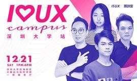 腾讯原创设计论坛·深圳大学站·冬季场 | 腾讯高级视觉设计师项目案例分享