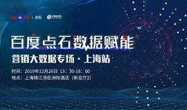 百度點石數據賦能系列活動——營銷大數據專場·上海站