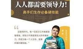 【城市綠洲&樊登書店】第100期讀書會暨百場讀書慶祝會