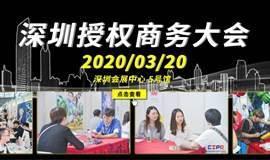 2020深圳授權商務大會