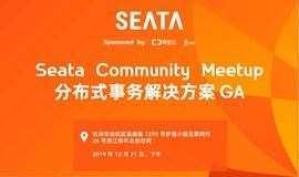 Seata Community Meetup 分布式解決方案 GA