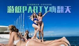 新年游艇狂欢派对