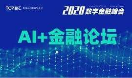 AI+金融论坛  2020数字金融峰会