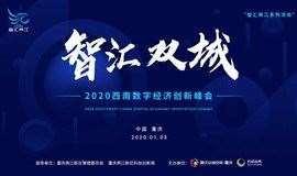 智汇双城——2020西南数字经济创新峰会