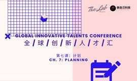 全球创新人才汇 Global Innovative Talents Conference | 第7课:计划 Chapter 7: Planning