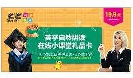 英孚青少儿英语16节自然拼读课+2节线下课,仅售19.9!另赠送自然拼读大礼包!
