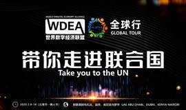 WDEA世界数字经济联盟全球行带你走进联合国