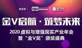"""2020年虚拟与增强现实产业年会暨""""金V奖""""颁奖盛典"""