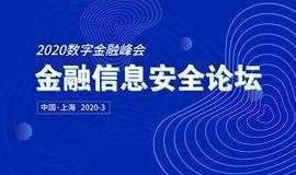 2020金融信息技术论坛