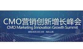 CMO营销创新增长峰会