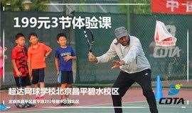快来和小伙伴一起体验网球运动的魅力-超达网球学校北京昌平碧水校区