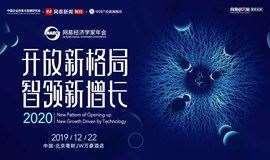 2020网易经济学家年会:全球经济学家、企业家献策中国经济新增长