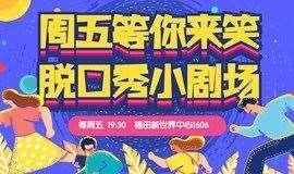 """智同笑合出品   星娱脱口秀本周五""""等你来笑""""小剧场 深圳福田站"""