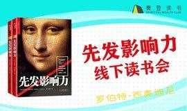 【樊登读书·北京通州】线下读书会《先发影响力》
