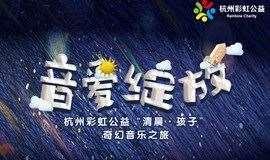 """""""聆听志愿者""""招募——杭州彩虹公益""""清晨·孩子""""奇幻音乐之旅"""