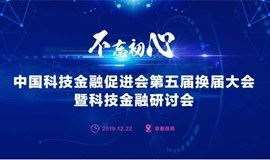 中国科技金融促进会第五换届大会暨科技金融研讨会