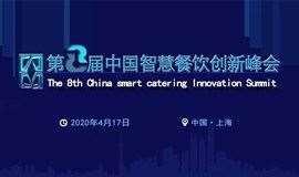 第八届中国智慧餐饮创新峰会