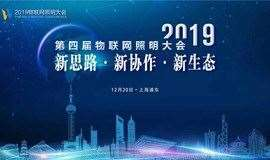 網絡報名:2019第四屆物聯網照明大會(12月20日上海浦東,剩余10個免費名額)