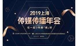 2019上海傳媒傳播年會(第二屆):在一起傳播媒好