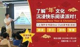 """【上海活动】了解""""年""""文化,这场惊喜阅读派对别错过!"""