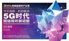 2019上海网络视听产业周