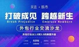"""""""打破成见、跨越新生""""软件外包行业交流沙龙(北京站)"""