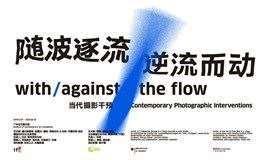 随波逐流/逆流而动——当代摄影干预