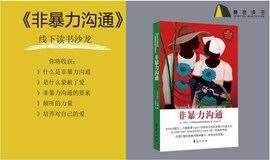 【樊登读书】线下读书沙龙之 《非暴力沟通》