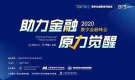 【2020数字金融峰会】数字化-AI金融-数据安全