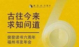 樊登讀書六周年福州書友年會