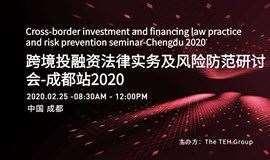 2020年跨境投融资法律实务及风险防范研讨会-成都站(限时免费早鸟门票)