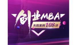《互联网创业MBA》失败案例108讲:线上站