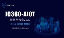 智聯網大會2020(物聯網、人工智能、5G、區塊鏈)